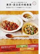 日本一おいしい給食を目指している東京・足立区の給食室 毎日食べたい12栄養素バランスごはん