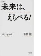 未来は、えらべる! バシャール 本田健 新書判
