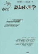 認知心理学 (キーワードコレクション)