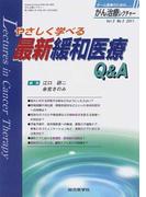 がん治療レクチャー チーム医療のための… Vol2No3(2011) やさしく学べる最新緩和医療Q&A