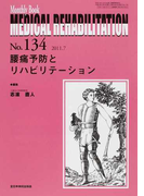 MEDICAL REHABILITATION Monthly Book No.134(2011.7) 腰痛予防とリハビリテーション