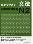 新完全マスター文法日本語能力試験N2