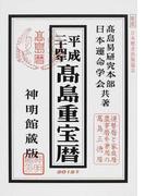 高島重宝暦 神明館蔵版 平成24年