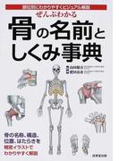 ぜんぶわかる骨の名前としくみ事典 部位別にわかりやすくビジュアル解説