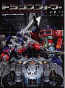 トランスフォーマージェネレーション2011 WELCOME TO THE WORLD OF TRANSFORMERS!! VOL.2