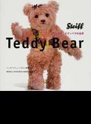 Teddy Bear シュタイフテディベアの世界