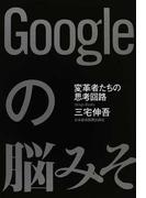 Googleの脳みそ 変革者たちの思考回路