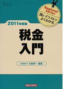 税金入門 図とイラストでよくわかる 2011年度版 (Beginner Series)