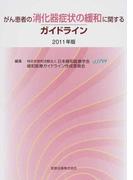 がん患者の消化器症状の緩和に関するガイドライン 2011年版