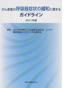 がん患者の呼吸器症状の緩和に関するガイドライン 2011年版