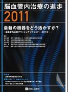 脳血管内治療の進歩 2011 最新の機器をどう活かすか?