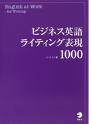 ビジネス英語ライティング表現1000