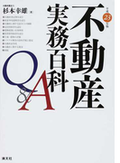 不動産実務百科Q&A 平成23年版