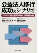 公益法人移行成功のシナリオ 1000の認定認可事例と課題解決例