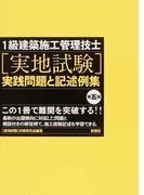 1級建築施工管理技士〈実地試験〉実践問題と記述例集 第5版