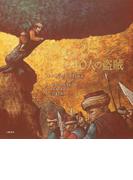 アリ・ババと40人の盗賊 (愛蔵版世界の名作絵本)