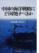 中国の海洋戦略にどう対処すべきか