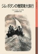 ジム・ボタンの機関車大旅行 (岩波少年文庫)(岩波少年文庫)