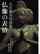 仏像の表情 入江泰吉写真集