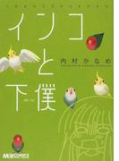 インコと下僕 (マジキューコミックス)