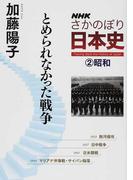 NHKさかのぼり日本史 2 とめられなかった戦争