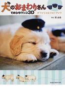 犬のおまわりさんてのひらワンコ3Dオフィシャルフォトブック