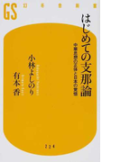 はじめての支那論 中華思想の正体と日本の覚悟 (幻冬舎新書)(幻冬舎新書)