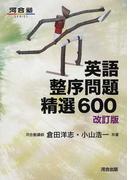 英語整序問題精選600 改訂版 (河合塾SERIES)
