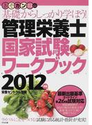 管理栄養士国家試験ワークブック 基礎からしっかり学ぼう! 2012年版 (きそカンワークブック)