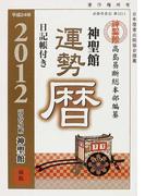 神聖館運勢暦 平成24年