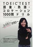 TOEIC TEST語彙・熟語・コロケーション1000問ドリル (ユ・スヨンのブレークスルー990)