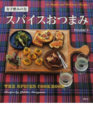 スパイスおつまみ 女子飲みの友 (講談社のお料理BOOK)(講談社のお料理BOOK)