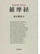 維摩経 梵漢和対照・現代語訳