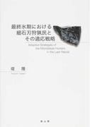 最終氷期における細石刃狩猟民とその適応戦略