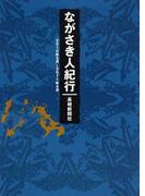 ながさき人紀行 1 2010年5月〜2011年4月