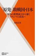 「原発」敗戦国・日本 10人の重要証言から暴くフクシマの真実 (主婦の友新書)(主婦の友新書)