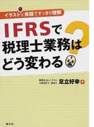 IFRSで税理士業務はどう変わる? イラストと会話ですっきり理解