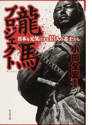 龍馬プロジェクト 日本を元気にする18人の志士たち
