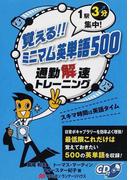 覚える!!ミニマム英単語500通勤解速トレーニング 1駅3分集中!