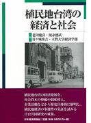 植民地台湾の経済と社会