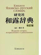 研究社和露辞典 改訂版