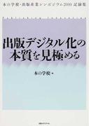 出版デジタル化の本質を見極める Publishing Innovation (本の学校・出版産業シンポジウム記録集)