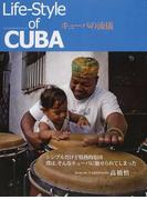 ライフスタイル・オブ・キューバ キューバの流儀