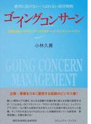 ゴーイングコンサーン 絶対に負けない・つぶれない経営戦略 組織永続(GOING CONCERN)のマネジメントシステム (コミュニティ・ブックス)(コミュニティ・ブックス)