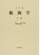 航海学 5訂版 上巻