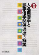 人名用漢字と誤字俗字関係通達の解説 新訂