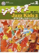 ジャズキッズ vol.2 ますます楽しくなるジャズピアノ