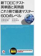 新TOEICテスト英単語と英熟語これ1冊で最速マスター600点レベル