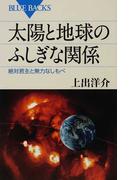 太陽と地球のふしぎな関係 絶対君主と無力なしもべ (ブルーバックス)(ブルー・バックス)