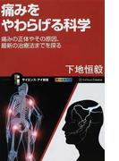 痛みをやわらげる科学 痛みの正体やその原因、最新の治療法までを探る (サイエンス・アイ新書 医学)(サイエンス・アイ新書)